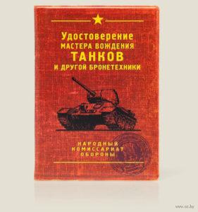 10547666_0_Oblozhka_dlya_avtodokumentov_Tank_plastik-281x300 Необычные подарки мужчинам на 23 февраля: подарок папе на 23 февраля своими руками, идеи оригинальных подарков парню, мужу, сыну и коллегам на 23 февраля