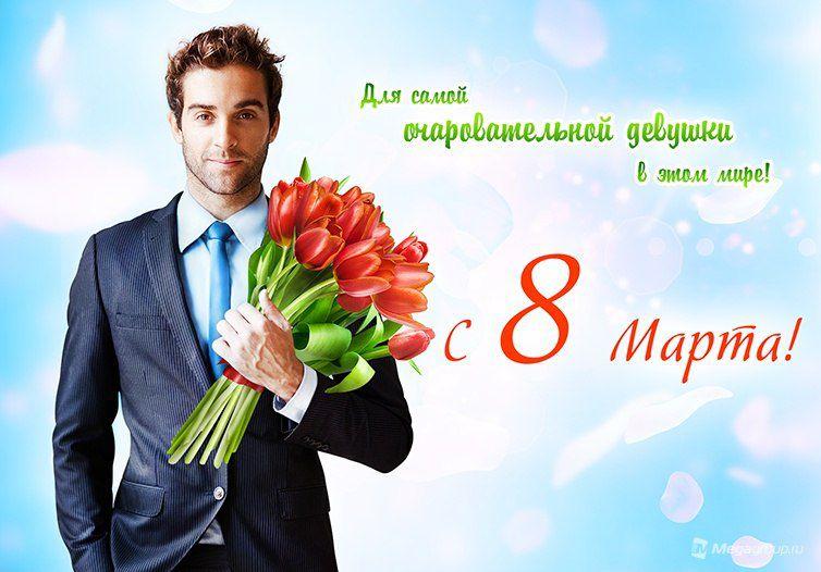Оригинальная картинка с поздравлением 8 марта, рождение сына надписями