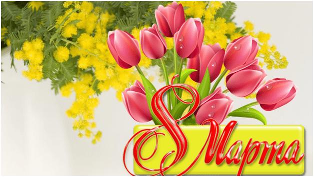 Что подарить женщинам в день 8 марта