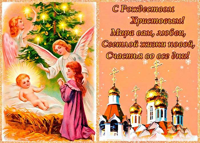 Поздравление на Рождество христово 2022 года своими словами