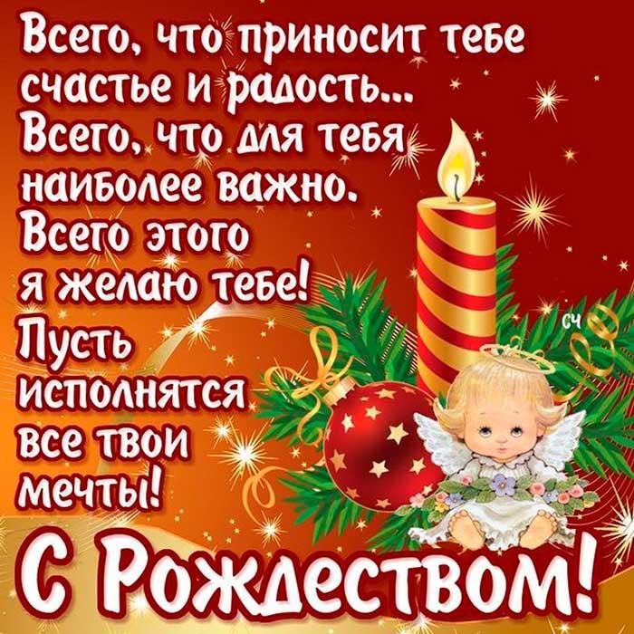Открытки с рождеством с поздравлением