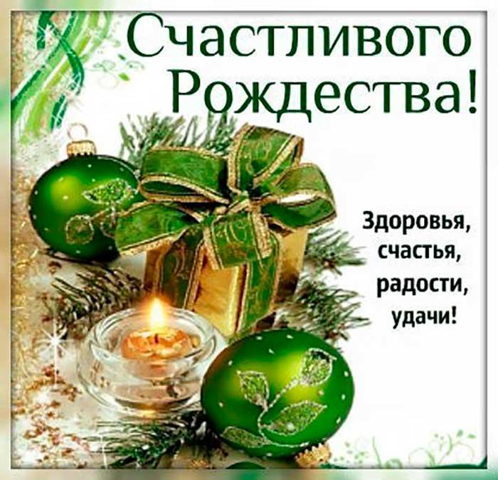 Поздравление на Рождество христово 2022года своими словами