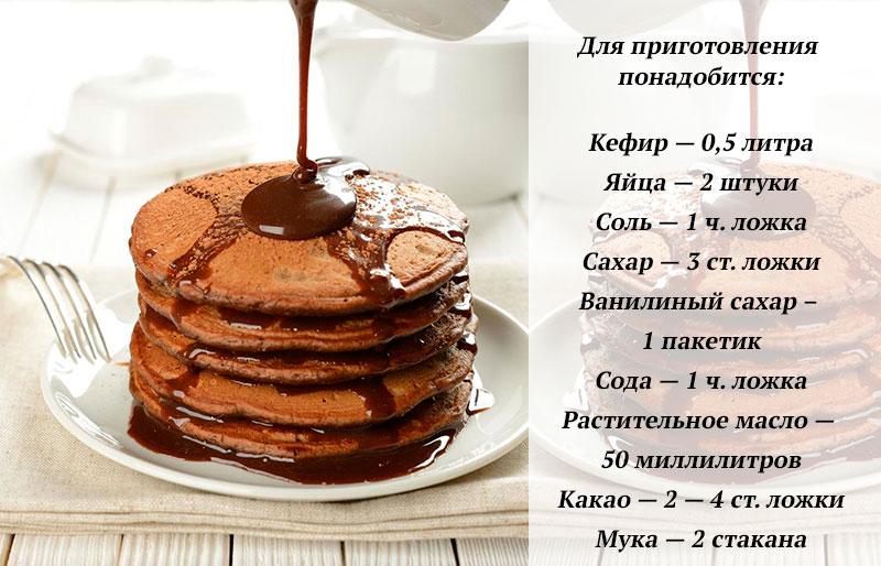 Bolshie-shokoladnye-oladi.jpg