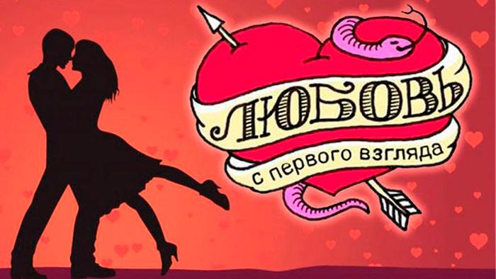 """Сценарий игры - """"Любовь с первого взгляда"""" на День святого Валентина 2020 года"""