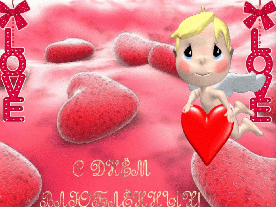 На день святого валентина картинки анимация