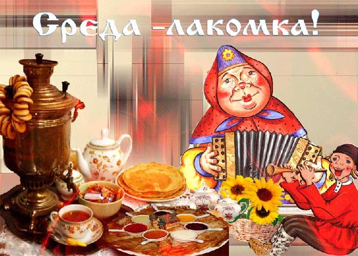 Третий день Масленицы - Лакомка (среда)
