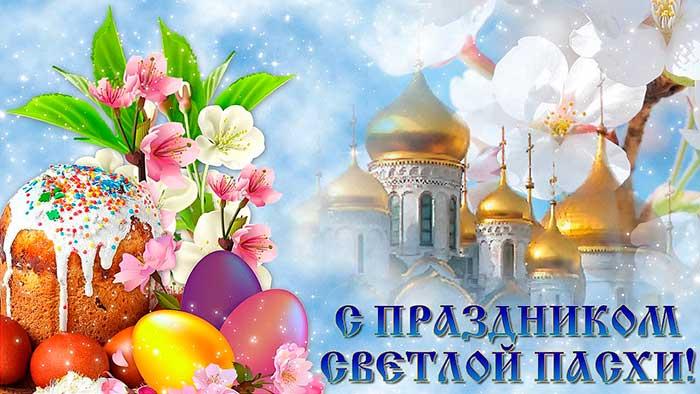 Поздравление с праздником Пасхи 2019 – красиво поздравляем с Христовым Воскресеньем в прозе