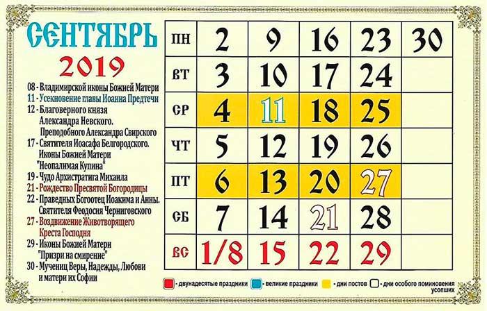 Пасха в 2019 году какого числа у православных. Календарь православных праздников и постов в 2019 году