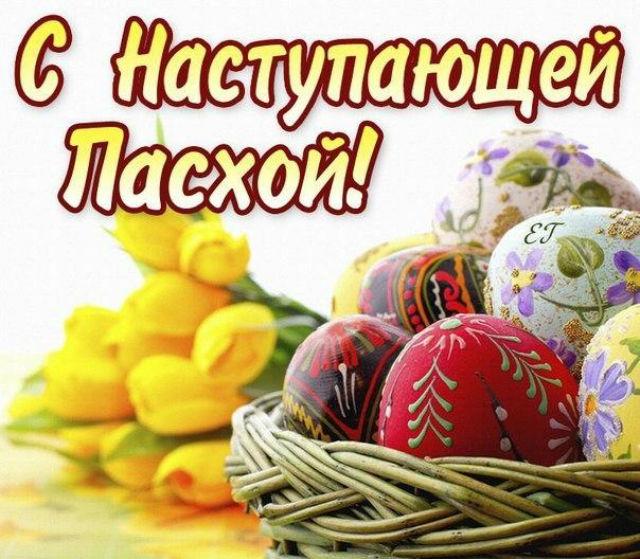 Лучшие поздравления с Христовым Воскресеньем в стихах короткими СМС