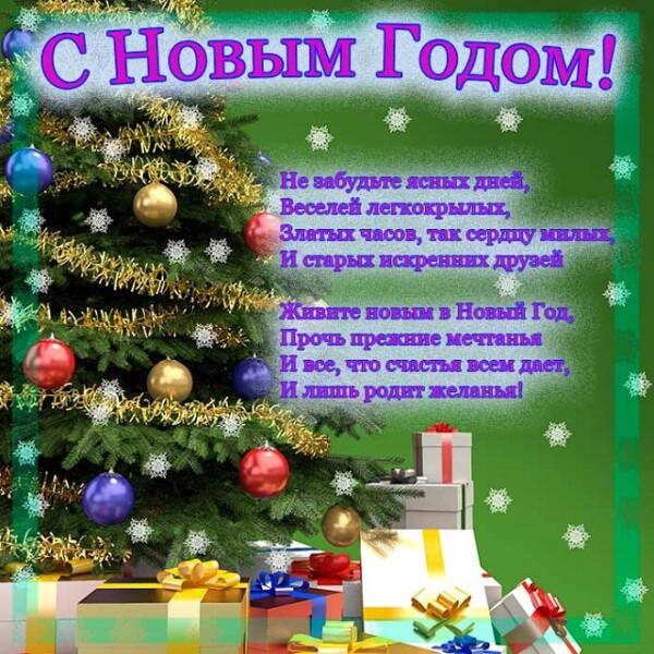 Сценарий новогоднего праздника для детей разного возраста
