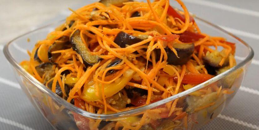 Закуска из баклажан и корейской моркови